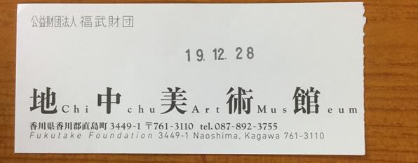 地中美術館入場券