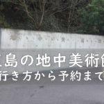 直島地中美術館への行き方